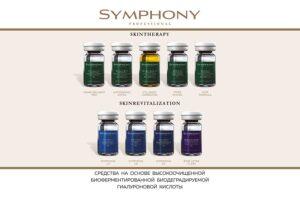 Бренд Symphony