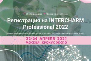 21-23 Апреля 2022 INTERCHARM Professional